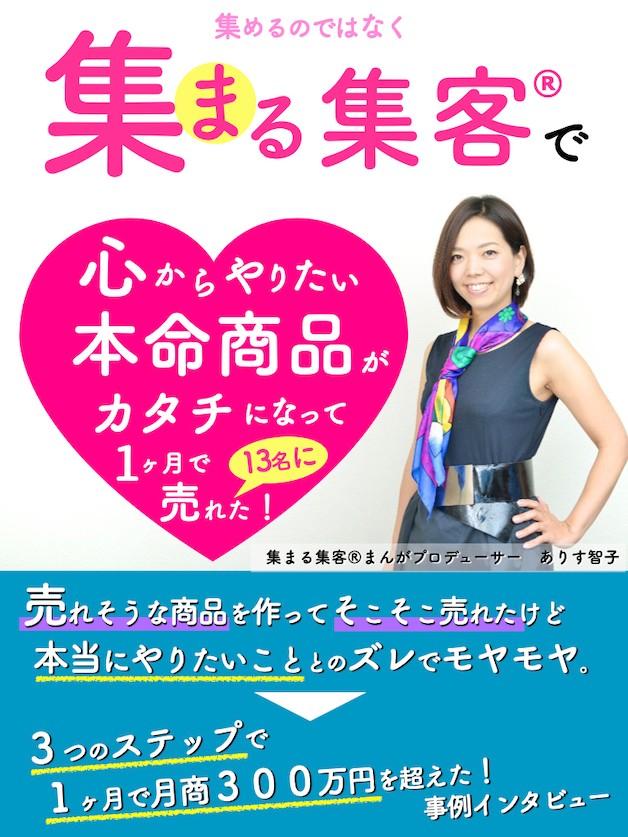 ありす智子キャンペーン202006.001.jpeg