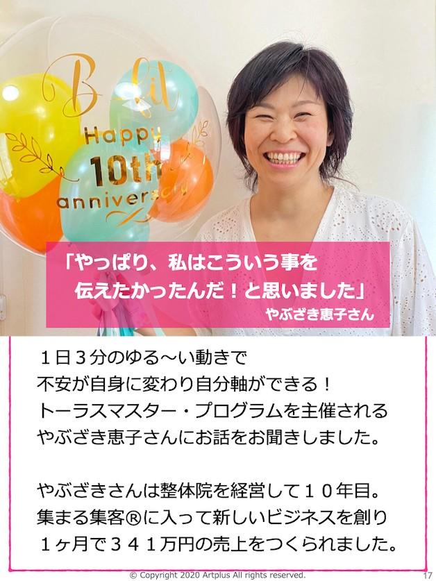 ありす智子キャンペーン202006.017.jpeg