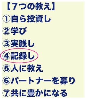 7つの教え2020-07-08 23.08.15.jpg