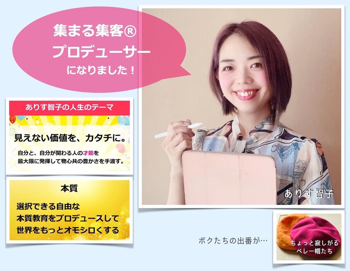 集まる集客プロデューサー宣言2020-08-01 19.02.21.jpg