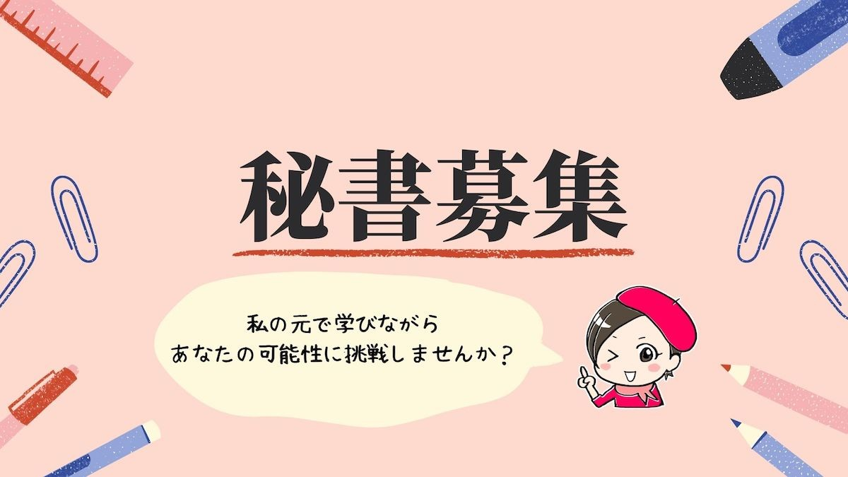 秘書募集01.jpg