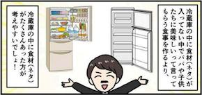 冷蔵庫2020-09-30 16.51.49.png