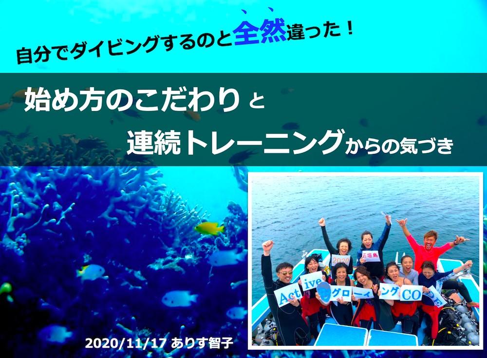 ダイビング発表.png