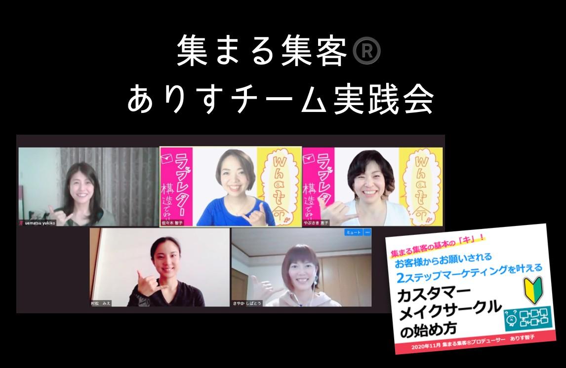 2020-11-24チーム実践会 17.20.29.png