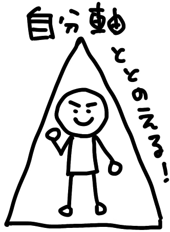 自分軸01.jpg
