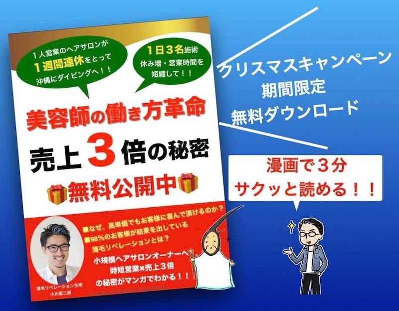 小川さんキャンペーン01.jpg