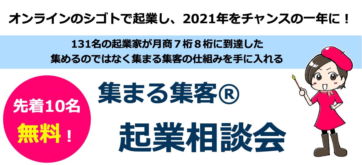 個別相談会2021-01-26 19.50.44.png