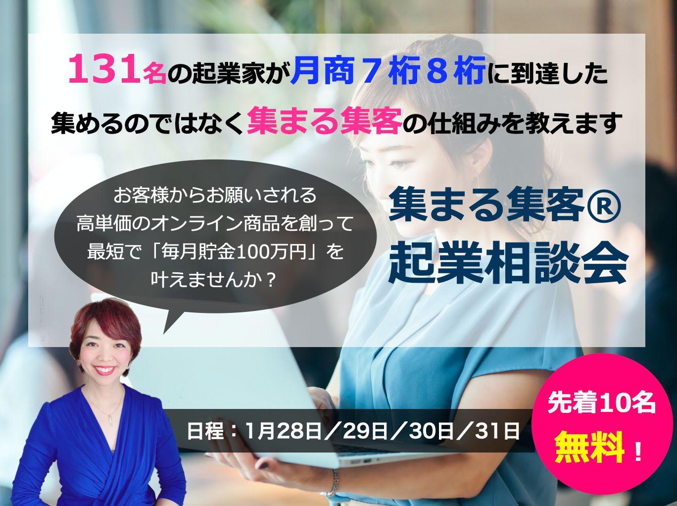 個別相談会2021-01-27 9.20.12.png