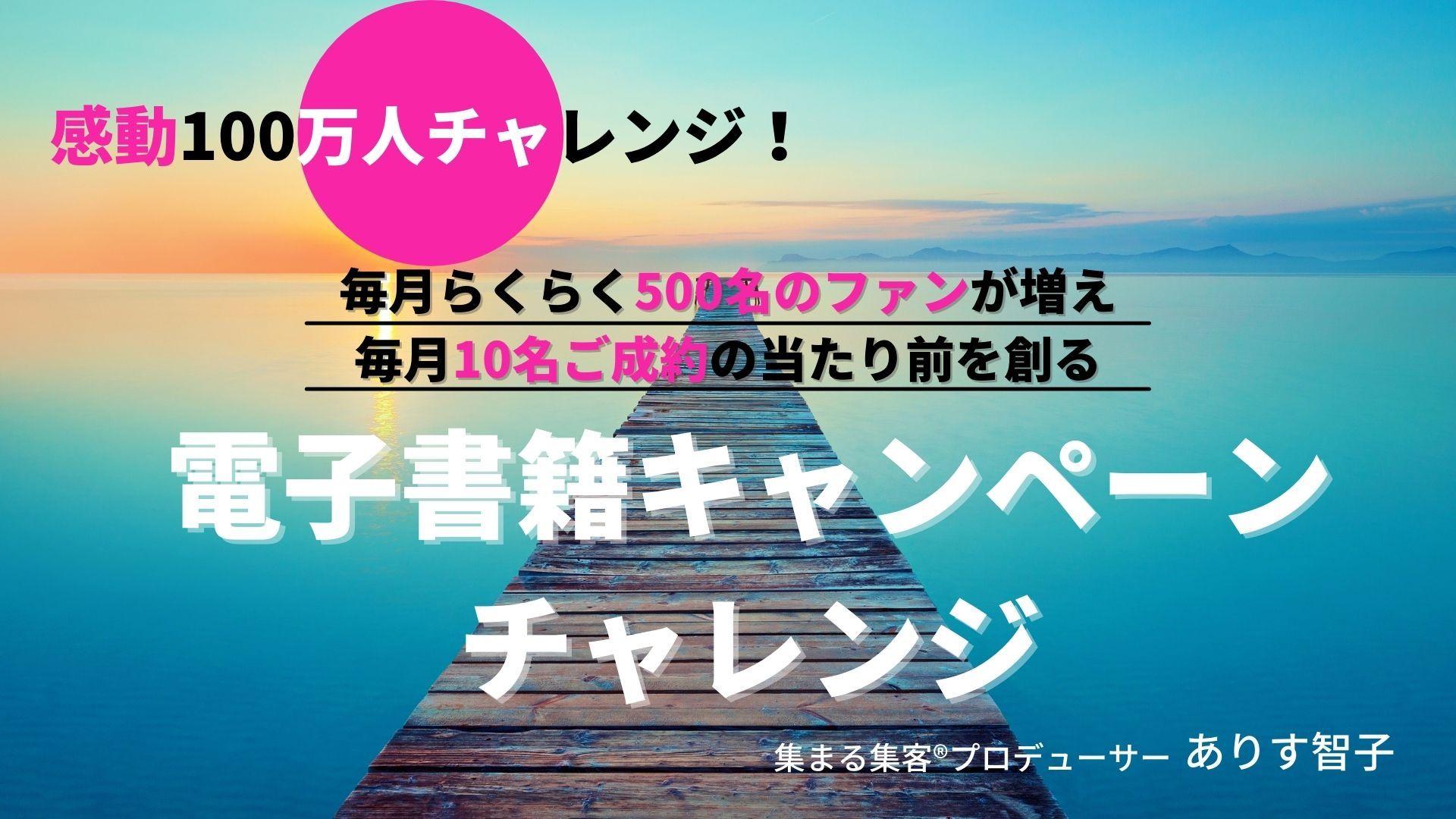 100万人感動チャレンジ (1).jpg