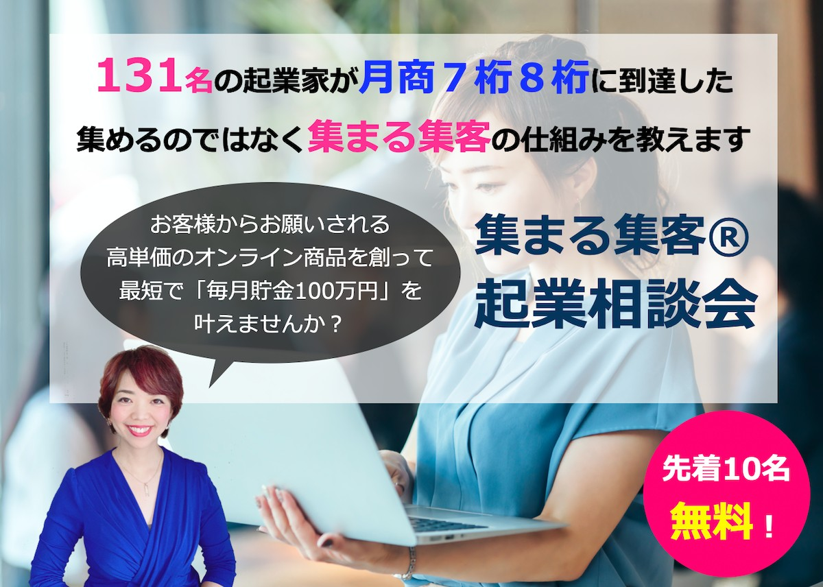 個別相談会2021-02-14 11.59.03.png
