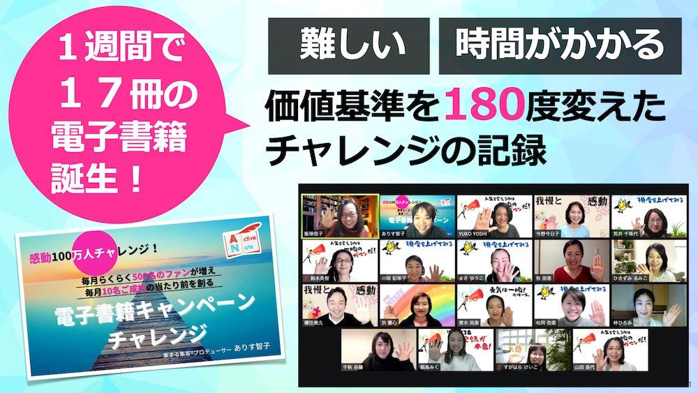 感動100万人チャレンジ電子書籍キャンペーンまとめ.001.jpeg