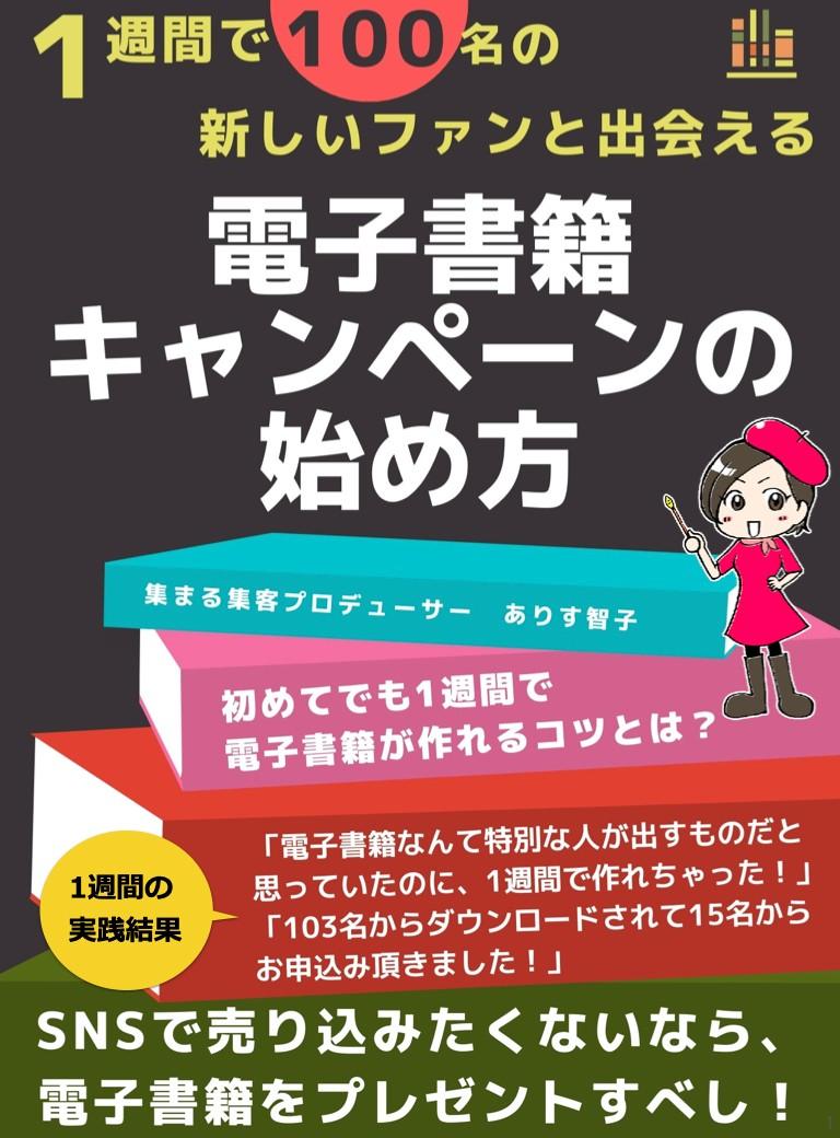ありす智子キャンペーン202102.001.jpeg