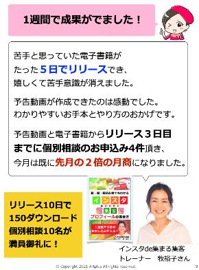 ありす智子キャンペーン202102.009.jpeg