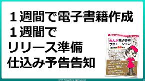 感動100万人チャレンジ電子書籍キャンペーン.002.jpeg