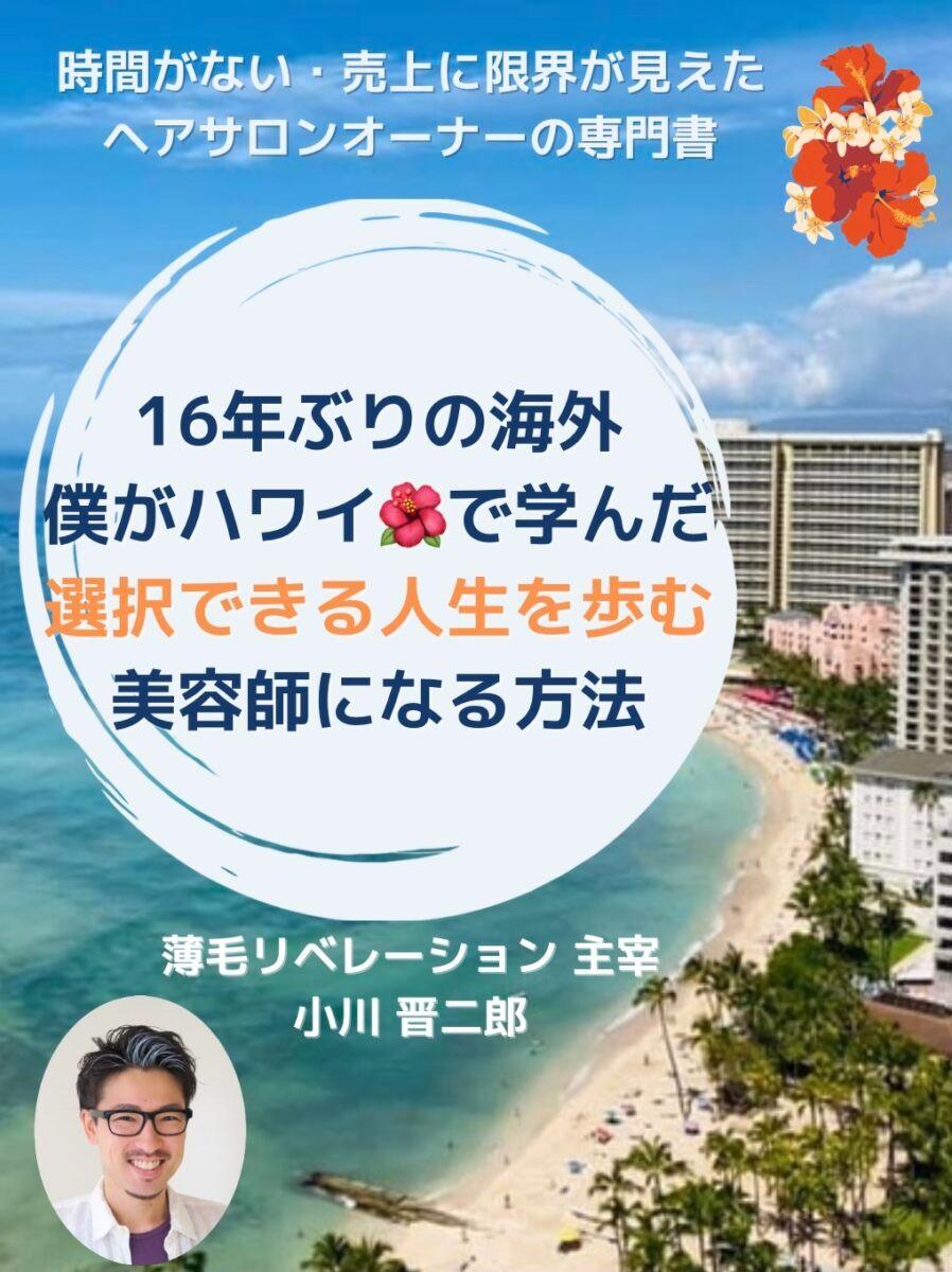 小川さん電子書籍202103.jpeg