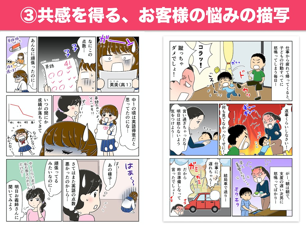 悩みの描写2021-04-12 21.38.50.png