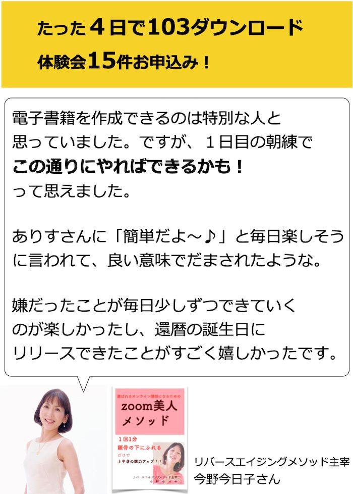 ありす智子キャンペーン202104.004.jpeg