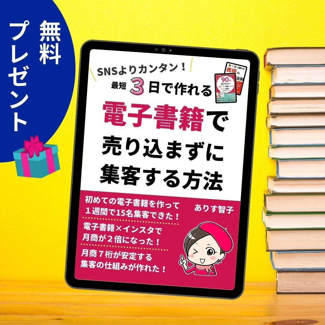 GW 電子書籍作成 3DAYS集中講座 P2 (3).jpg