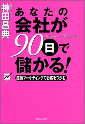 神田さんの本.jpg