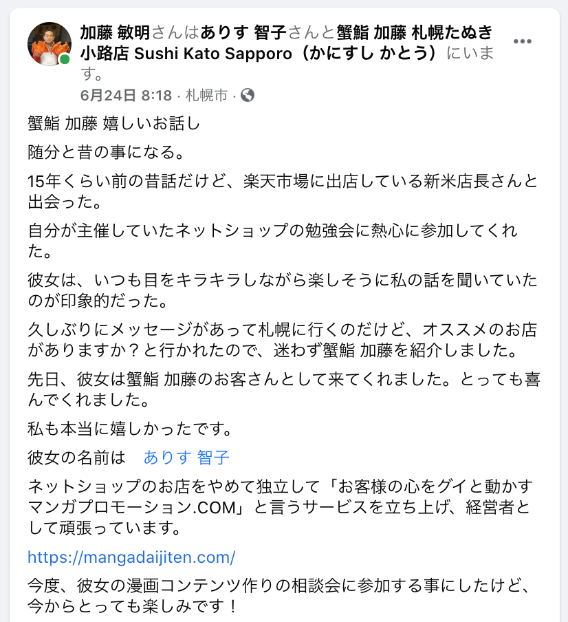 加藤さん2021-07-02 22.20.28.png