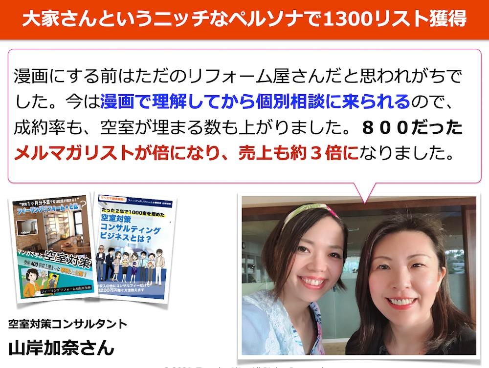2021-07-13 21.51.50山岸さん.png