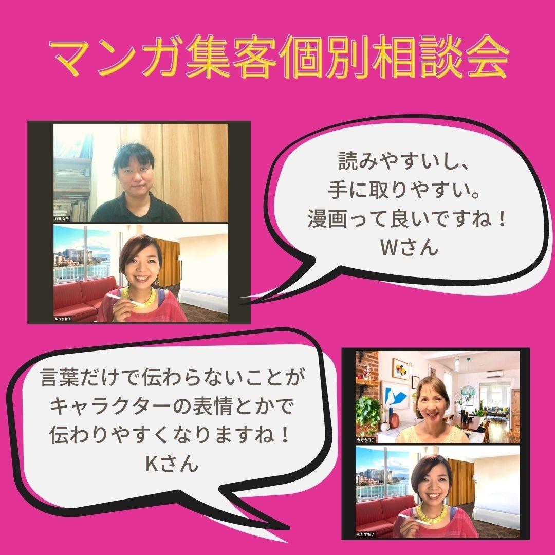 個別相談会 (1).jpg