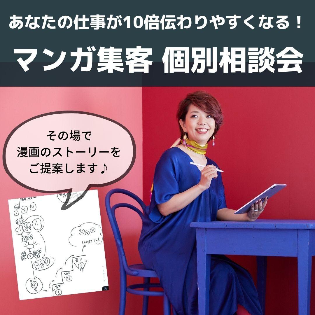 個別相談会画像 (1).jpg