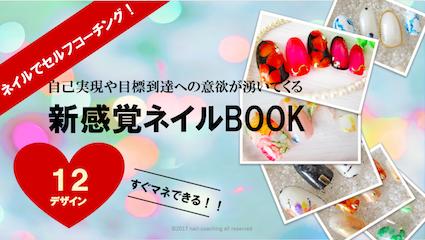 山本香里さんの『新感覚コーチングネイルBOOK』無料プレゼントのお知らせ【号外】