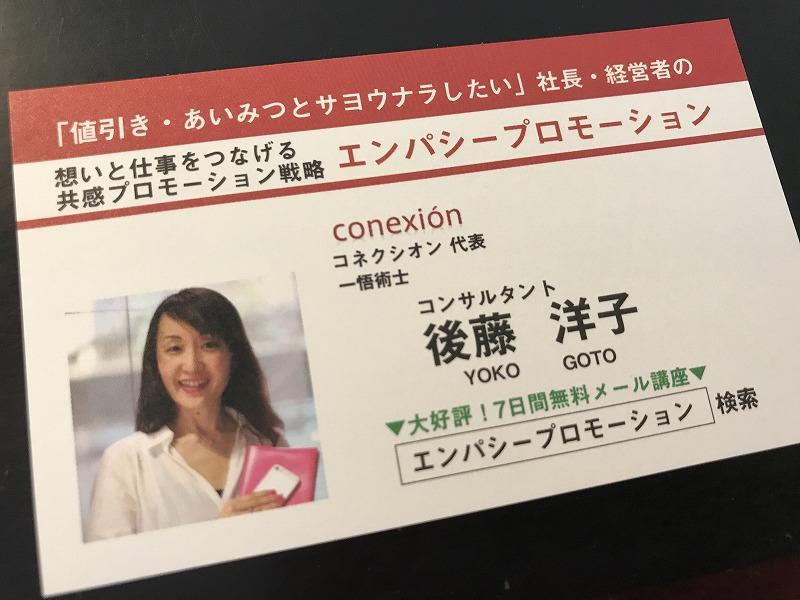 エンパシープロモーション名刺.jpg