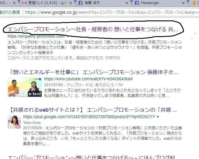 エンパシープロモーション - Google 検索.jpg