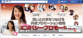 Facebookカバー画像.png
