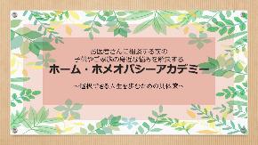 ホーム・ホメオパシーアカデミー企画書 一般向け.jpg