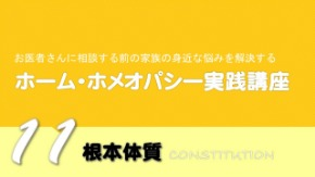 ホーム・ホメオパシー実践講座11根本体質.jpg