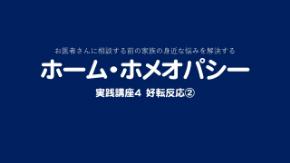 ホーム・ホメオパシー実践講座4好転反応②.jpg