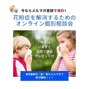 花粉症をなんとかしたい! 方への個別相談会 (2).jpg