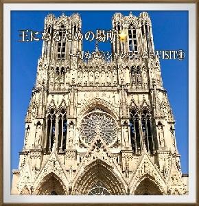 ノートルダム大聖堂 カテドラル 王になるための場所