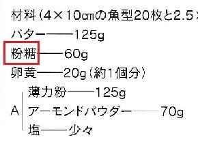レシピ表記.jpg