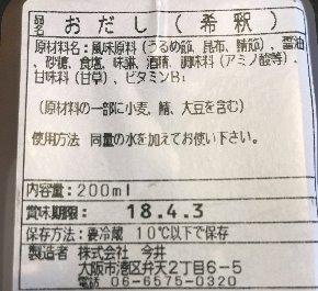今井原材料.jpg