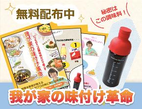 サイエンスクッキング プロデューサー 木村万紀子さんのお家ご飯がお料理屋さんの味になる味付け革命!