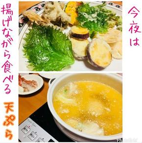 なかべさん天ぷら1.png