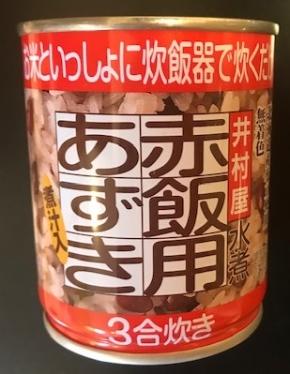 缶詰.jpg