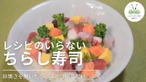 サムネイルちらし寿司.jpg