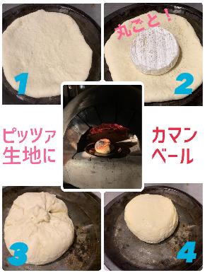 カマンベールピザ作り方.JPG