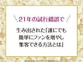 集客バイブル PDF小冊子 .jpg