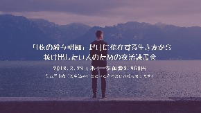 夜活読書会.jpg