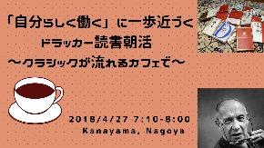 ドラッカー朝活.jpg