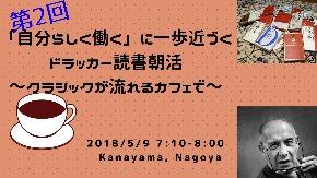 ドラッカー朝活0509.jpg