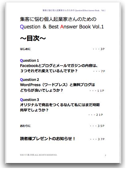 Q&A1目次.png