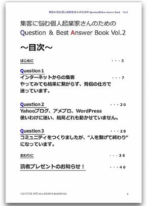 Q&Avol.2目次.png