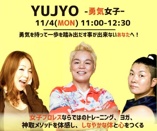 YUJYO1104.jpg